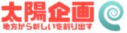 太陽企画株式会社